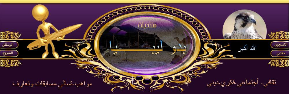 منتديات بدو ليبيا