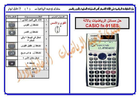 """حل المعادلات الرياضية بإستخدام الآلة الحاسبة وأهم العمليات الحسابية والجذور """"شرح بالصور"""" 00011"""