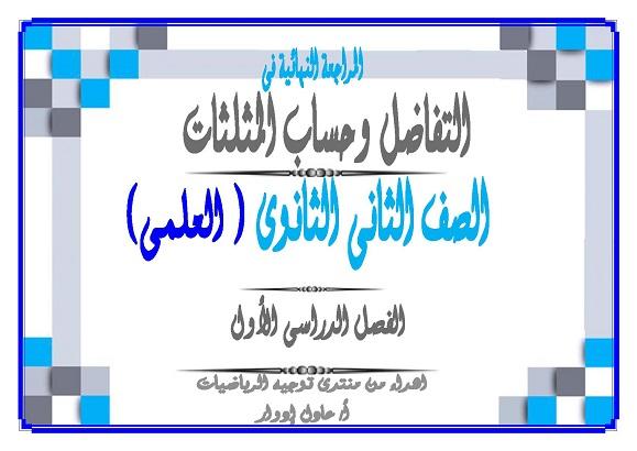 المراجعة النهائية فى التفاضل وحساب المثلثات للصف الثانى الثانوى ترم أول أ/ عادل ادوار 0089