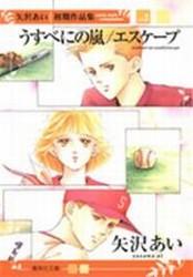 Image du manga Usuben10