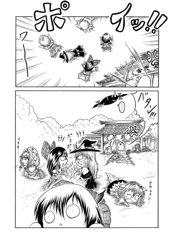 [Trad. par Lisianthus & HairMythe] Touhou Kourinden (Hidefu Kitayan) - Page 3 6410