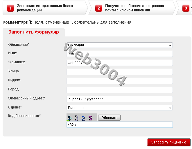 Avira Premium Security Suite : Licence gratuite 90 jours ! 24-01-10