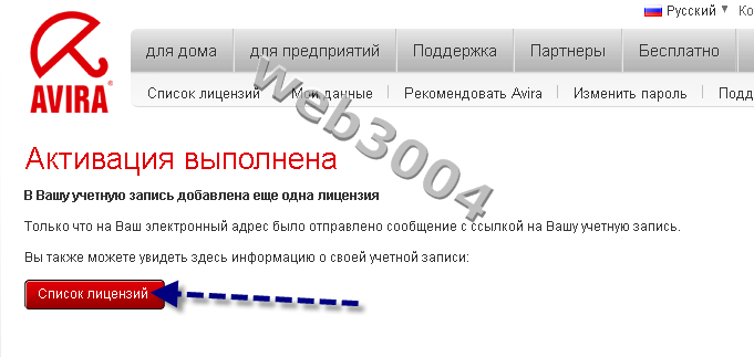 Avira Premium Security Suite : Licence gratuite 90 jours ! 24-01-11