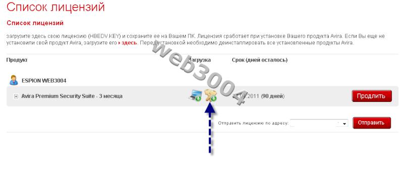 Avira Premium Security Suite : Licence gratuite 90 jours ! 24-01-12