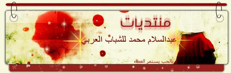 منتديات عبدالسلام محمد للشباب العربي