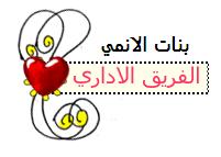 °•( مديـرهـ 3 )•°