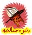 القرآن الكريم وتفسيره