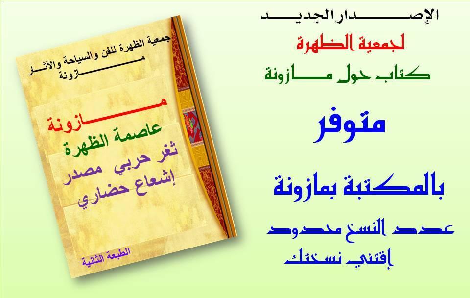 منتدى الأستاذ كحلوش عبدالقادر رئيس جمعية الظهرة