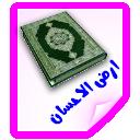 تحميل القرآن الكريم