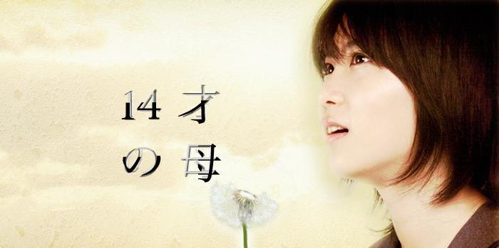 14 Sai no Hana (J Drama) 14_sai10