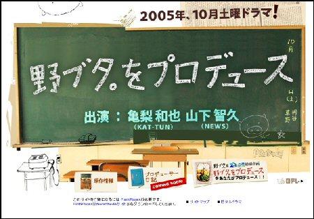 Nobuta Wo Produce (J Drama) 17339110