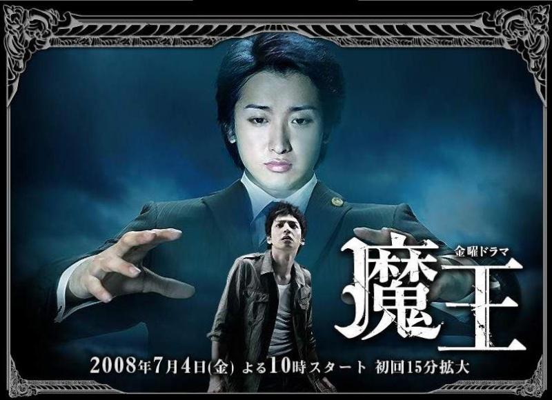 Maou (J drama) 9d641010