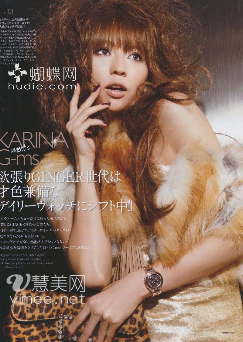 Karina -Cover et scans- GINGER de Janvier 2010 Img-1910