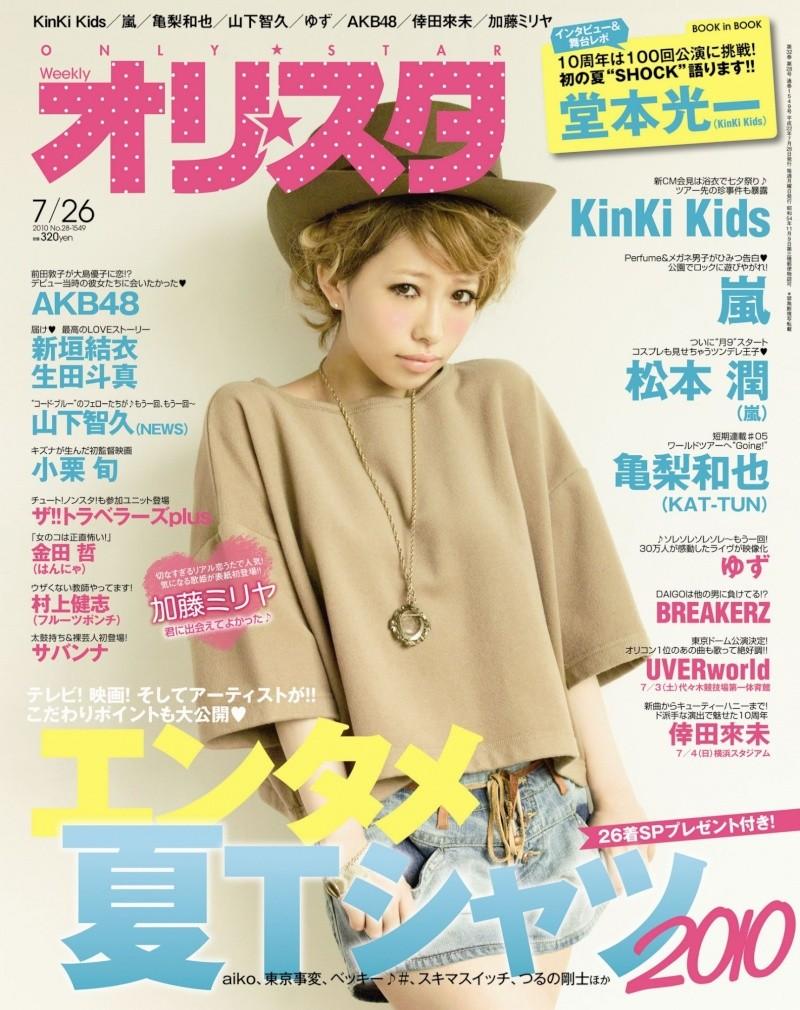Miliyah Kato - Orista Magazine - Miliya10