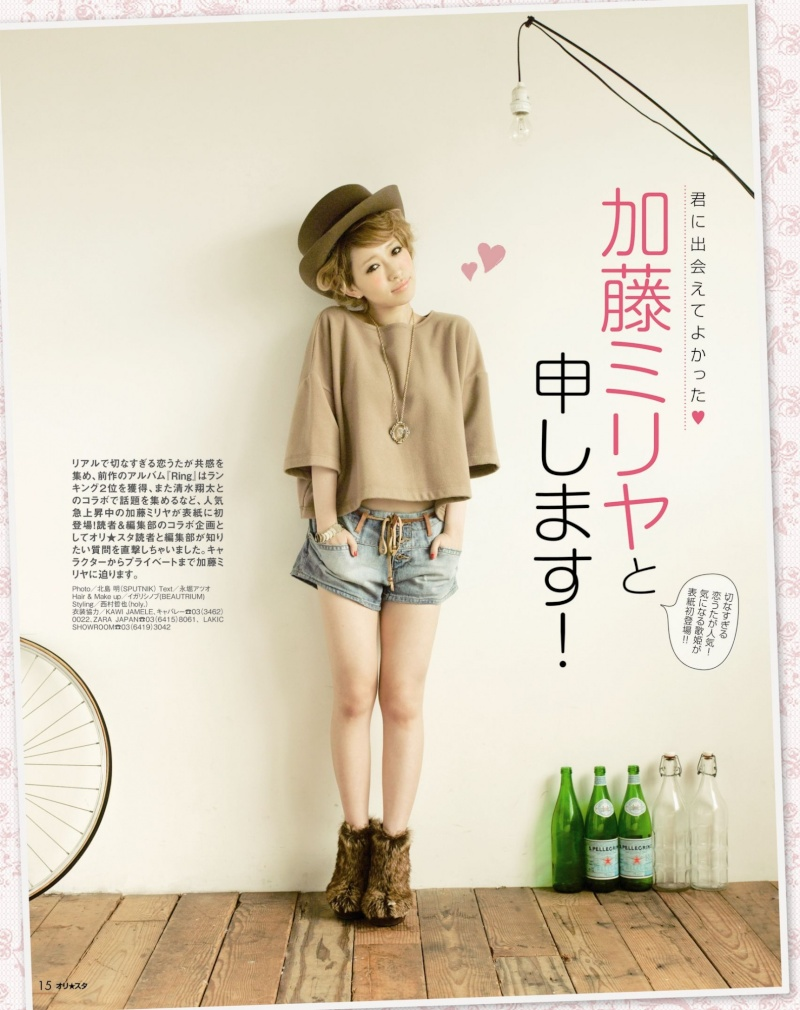 Miliyah Kato - Orista Magazine - Miliya15