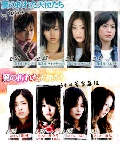 Tsubasa no Oreta Tenshitachi (J Drama) Tsubas10