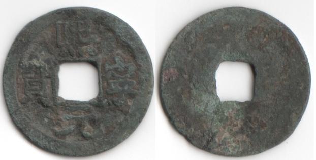 Monnaie chinoise Sapequ10