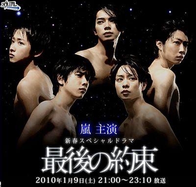 07/01/2010 Saigo_10