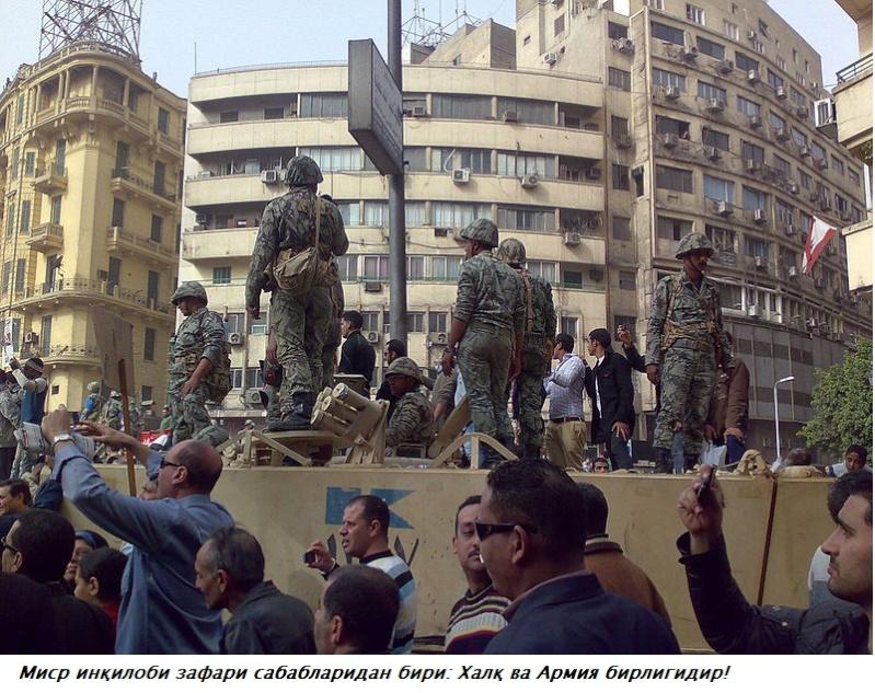 КАРИМОВНИНГ АРАБ БАҲОРИДАН ТАЛВАСАСИ Tahrir11