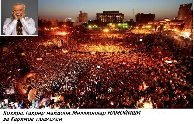 КАРИМОВНИНГ АРАБ БАҲОРИДАН ТАЛВАСАСИ Tahrir13