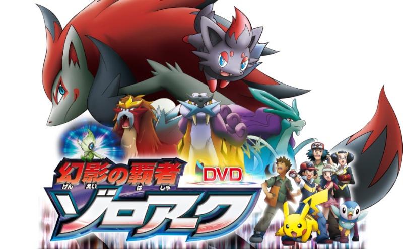 pokemon 13: Zorouark le maitre des illusions F66b9110
