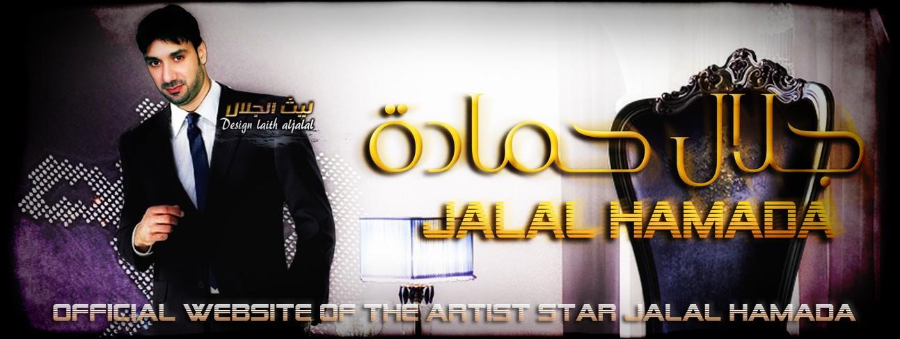 الموقــع الرسمي لفارس الأغنية الشعبية جلال حماده     Official Website of the artist star Jalal