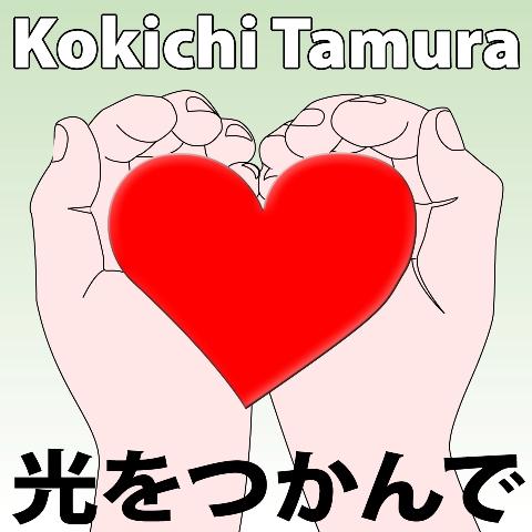 les Hits à partir du 29 septembre : Kokichi  / Reina Kitaka Small_11