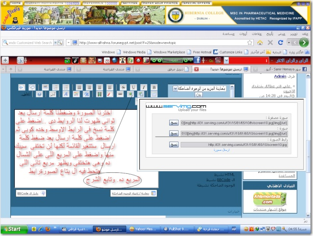 كيفية اضافة صورة او رابط فى موقع احلى اللمنتديات Screen21