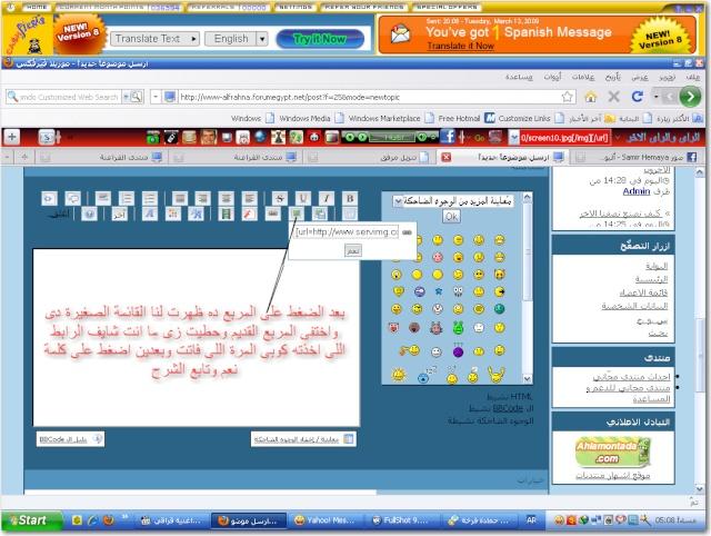 كيفية اضافة صورة او رابط فى موقع احلى اللمنتديات Screen22
