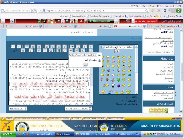 كيفية اضافة صورة او رابط فى موقع احلى اللمنتديات Screen24