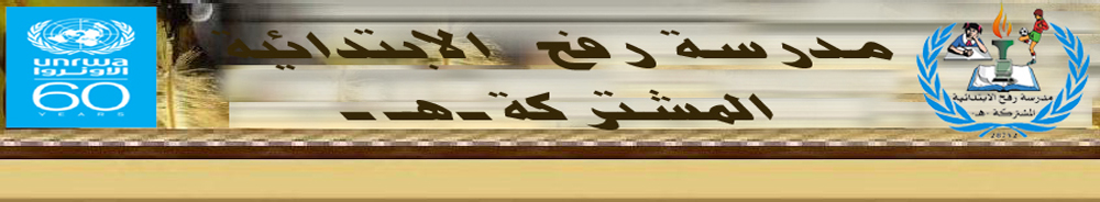مدرسة هـ المشتركة للاجئين رفح