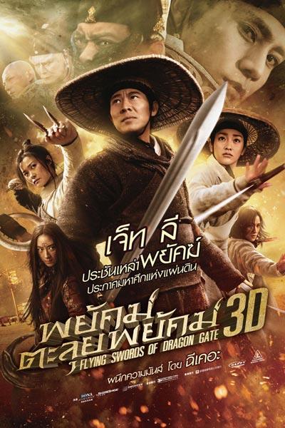 Flying Swords of Dragon Gate Flying10