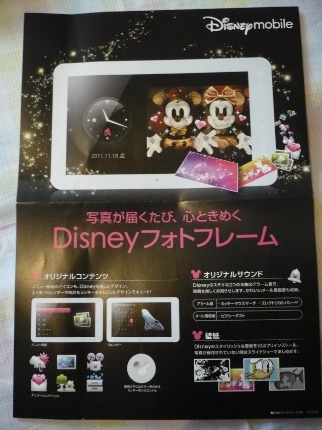 [TR] Journée à Tokyo DisneySea - 9 août 2012 105110