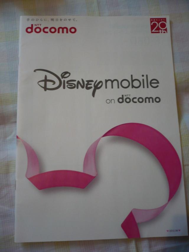 [TR] Journée à Tokyo DisneySea - 9 août 2012 105210