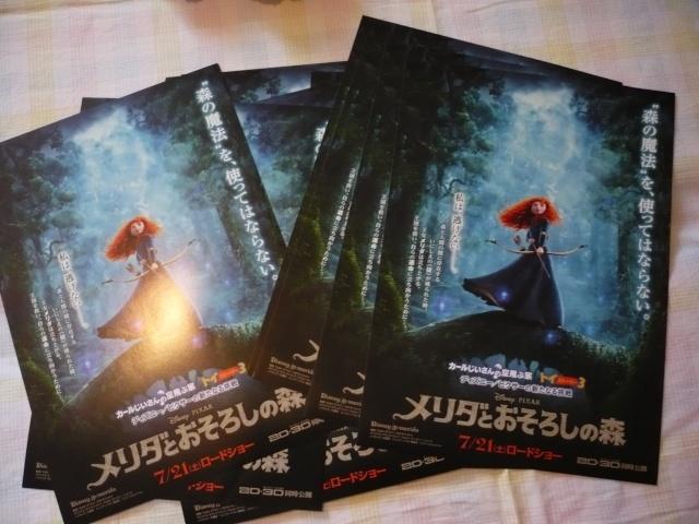 [TR] Journée à Tokyo DisneySea - 9 août 2012 105310