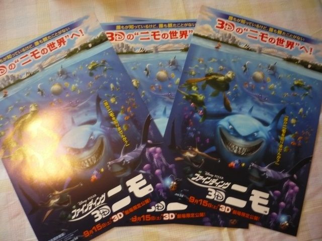[TR] Journée à Tokyo DisneySea - 9 août 2012 105410