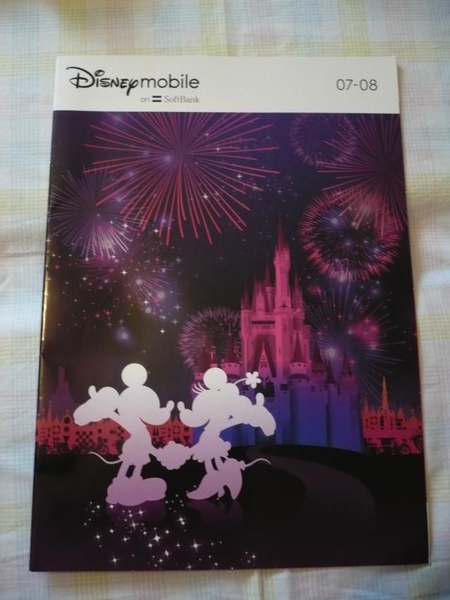 [TR] Journée à Tokyo DisneySea - 9 août 2012 105610