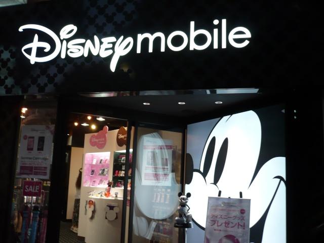 [TR] Journée à Tokyo DisneySea - 9 août 2012 P1040316