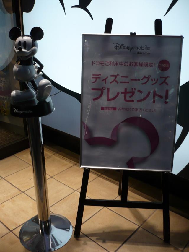 [TR] Journée à Tokyo DisneySea - 9 août 2012 P1040317