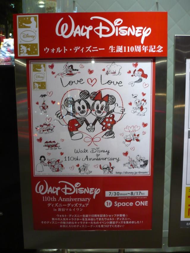 [TR] Journée à Tokyo DisneySea - 9 août 2012 P1040319