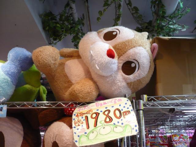 [TR] Journée à Tokyo DisneySea - 9 août 2012 P1040420