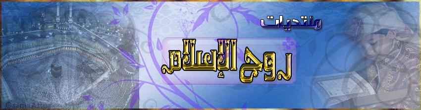 منتديات روح الإسلام
