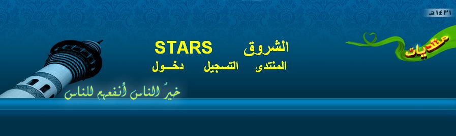 الشروق stars