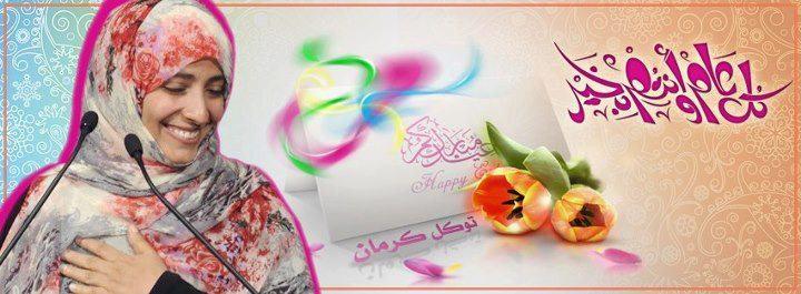 عيد سعيد بدون الطغاة والمستبدين - توكل كرمان  Tawakk10