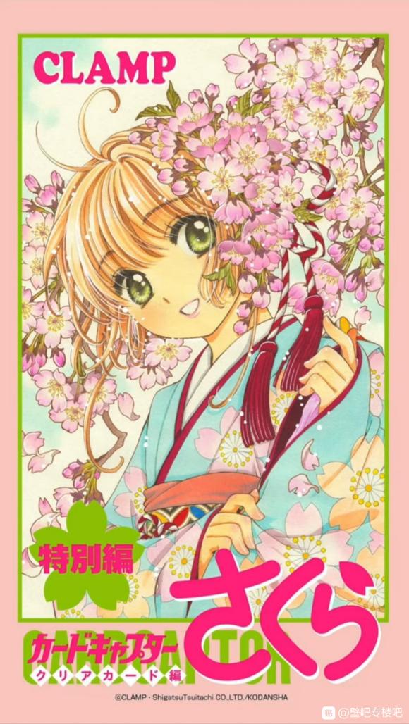 [CLAMP] Card Captor Sakura et autres mangas - Page 39 2026d710