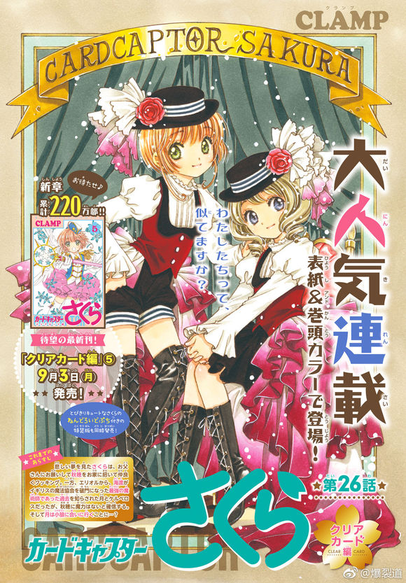 [Manga] Card Captor Sakura - CLAMP - Page 31 7af40a10