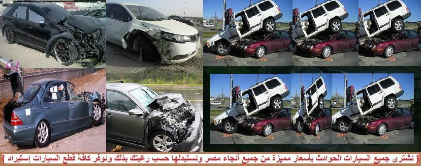 سوق سيارات الحوادث