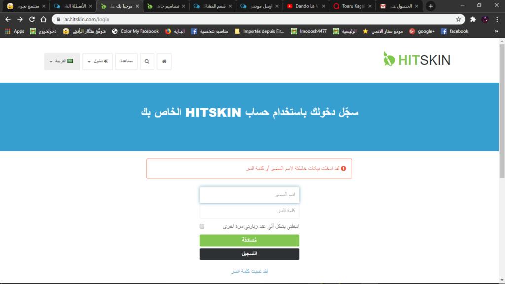 عدم تسجيل الدخول للموقعين hitskin وservimg Ay10