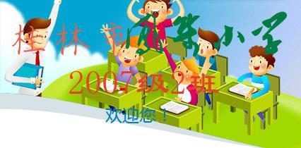 凤集小学2007级02班