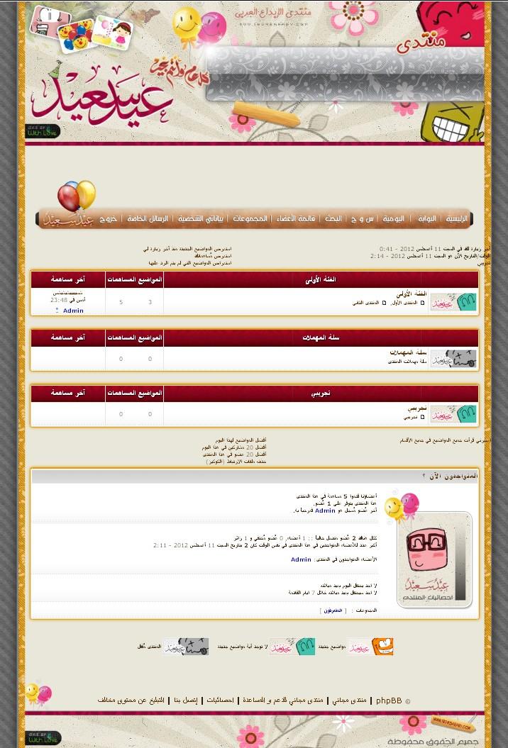 مسابقة النصف الثانى من رمضان 2012 على منتدى الإبداع العربى و أستايل عيد الفطر - صفحة 5 Untitl23